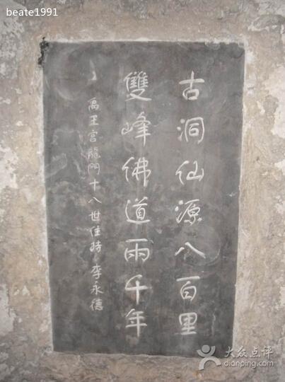 茅仙洞36洞天内的雕塑、碑刻、壁画(图)